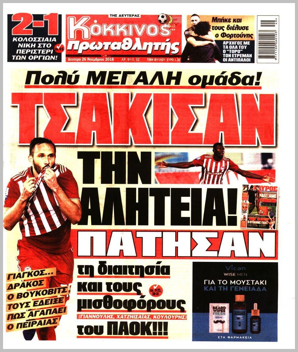 https   www.sport24.gr football ellada SuperLeague atromhtos-olympiakos-1-2-zwntanos-sth-maxh-titloy-me-anatroph.5372419.html 21a9c697185