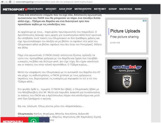 6ae82d8c3b Ξεκινάμε από την ιστοσελίδα της βορειοελλαδίτικης φυλλάδας Metrosport του  Παύλου Ανδρώνη (με διευθυντή τον Παοκτσή Στέλιο Γρηγοριάδη)